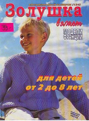 Золушка вяжет №5/2004 (136) Спец выпуск скачать