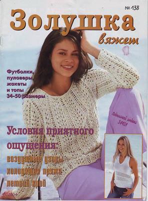 Золушка вяжет №6/2004 (138) скачать