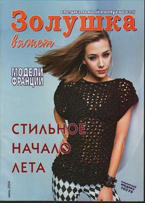 Золушка вяжет №6/2004 (139) Спец выпуск скачать