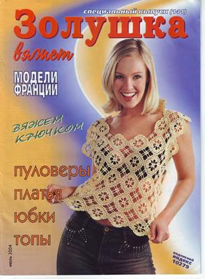 Золушка вяжет №7/2004 (141) Спец выпуск скачать