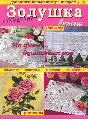 Золушка вяжет №4/2004 (142) Дополнительный экстра выпуск скачать