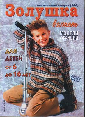 Золушка вяжет №9/2004 (146) Спец выпуск скачать