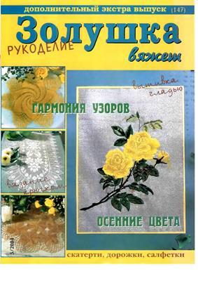 Золушка вяжет №5/2004 (147) Дополнительный экстра выпуск скачать