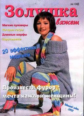 Золушка вяжет №10/2004 (148) скачать