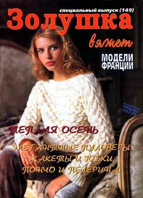 Золушка вяжет №10/2004 (149) Спец выпуск скачать