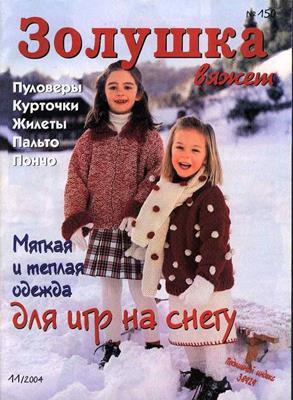 Золушка вяжет №11/2004 (150) скачать