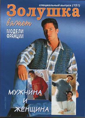 Золушка вяжет №11/2004 (151) Спец выпуск скачать
