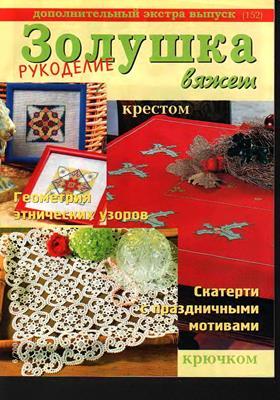 Золушка вяжет №6/2004 (152) Дополнительный экстра выпуск скачать