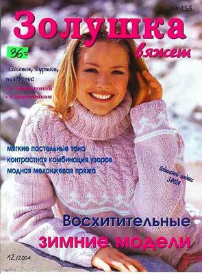 Золушка вяжет №12/2004 (153) скачать