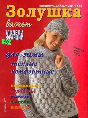 Золушка вяжет №12/2004 (154) Спец выпуск скачать