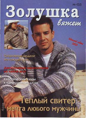 Золушка вяжет №1/2005 (155) скачать