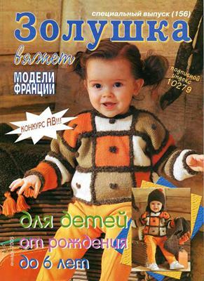 Золушка вяжет №1/2005 (156) Спец выпуск скачать