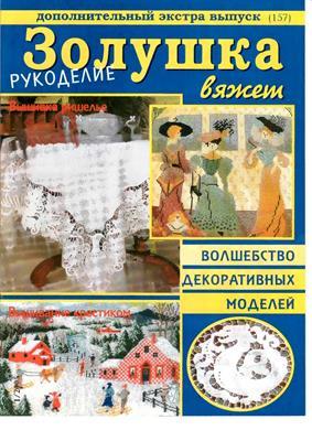Золушка вяжет №1/2005 (157) Дополнительный экстра выпуск скачать