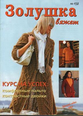 Золушка вяжет №2/2005 (158) скачать