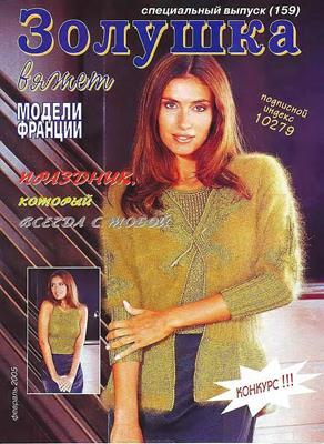 Золушка вяжет №2/2005 (159) Спец выпуск скачать