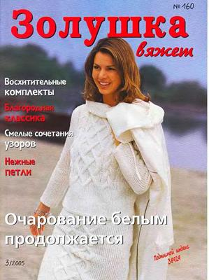 Золушка вяжет №3/2005 (160) скачать