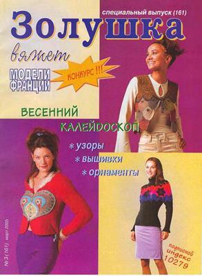 Золушка вяжет №3/2005 (161) Спец выпуск скачать