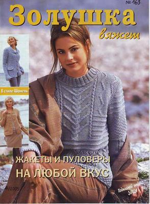 Золушка вяжет №5/2005 (163) скачать