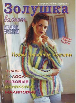 Золушка вяжет №4/2005 (164) Спец выпуск скачать