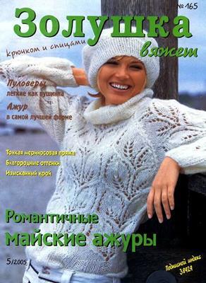 Золушка вяжет №5/2005 (165) скачать