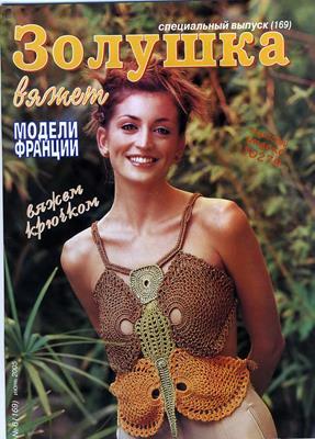 Золушка вяжет №6/2005 (169) Спец выпуск скачать