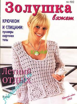 Золушка вяжет №7/2005 (170) скачать