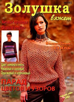 Золушка вяжет №9/2005 (175) скачать