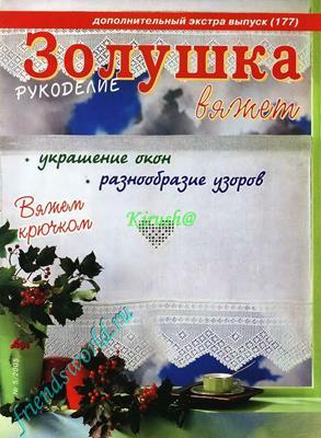 Золушка вяжет №5/2005 (177) Дополнительный экстра выпуск скачать