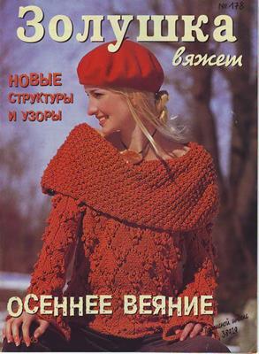 Золушка вяжет №10/2005 (178) скачать