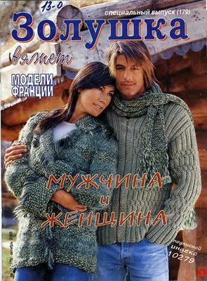 Золушка вяжет №10/2005 (179) Спец выпуск скачать