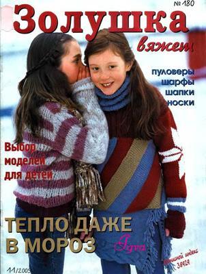 Золушка вяжет №11/2005 (180) скачать