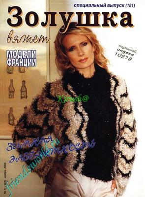 Золушка вяжет №11/2005 (181) Спец выпуск скачать