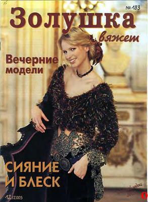 Золушка вяжет №12/2005 (183) скачать