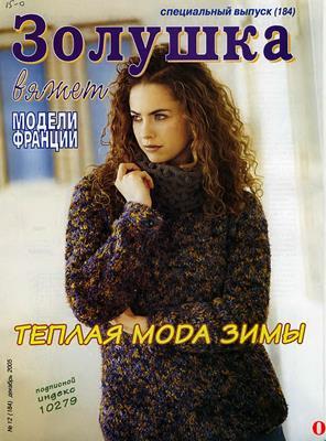 Золушка вяжет №12/2005 (184) Спец выпуск скачать