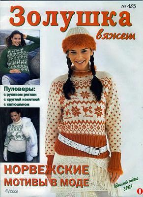 Золушка вяжет №1/2006 (185) скачать