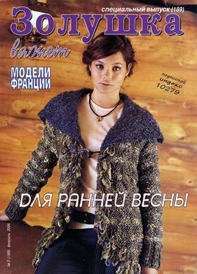Золушка вяжет №2/2006 (189) Спец выпуск скачать
