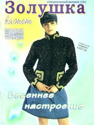 Золушка вяжет №3/2006 (191) Спец выпуск скачать
