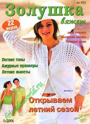 Золушка вяжет №5/2006 (195) скачать