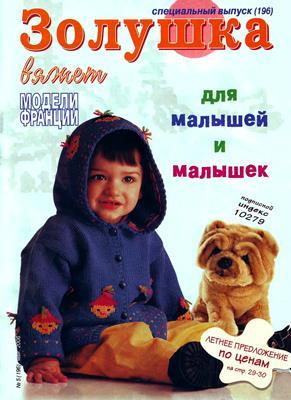 Золушка вяжет №6/2006 (196) Спец выпуск скачать