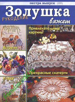 Золушка вяжет №3/2006 (197) Дополнительный экстра выпуск скачать