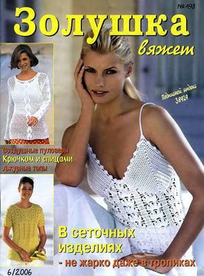 Золушка вяжет №6/2006 (198) скачать