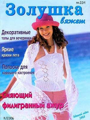 Золушка вяжет №7/2006 (201) скачать