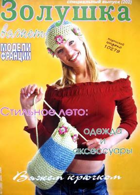 Золушка вяжет №/2004 (202) Спец выпуск скачать