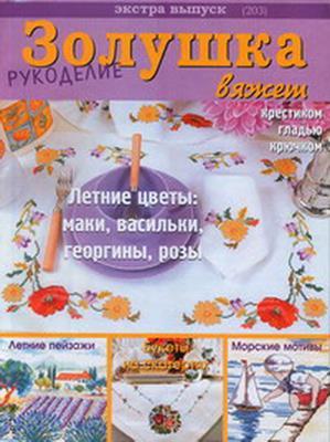 Золушка вяжет №4/2006 (203) Дополнительный экстра выпуск скачать