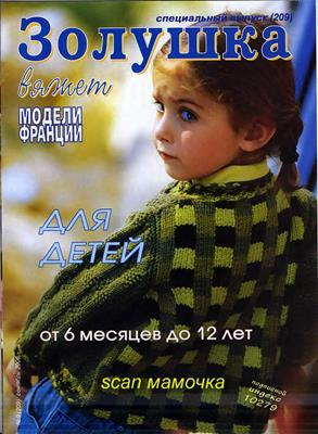 Золушка вяжет №9/2006 (209) Спец выпуск скачать