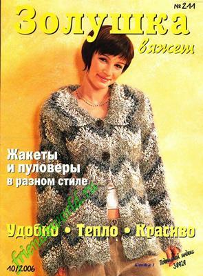 Золушка вяжет №10/2006 (211) скачать