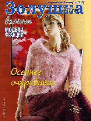 Золушка вяжет №10/2006 (212) Спец выпуск скачать