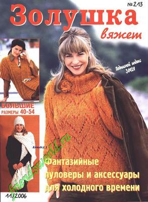 Золушка вяжет №11/2006 (213) скачать