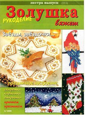 Золушка вяжет №6/2006 (215) Дополнительный экстра выпуск скачать