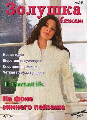 Золушка вяжет №1/2007 (218) скачать